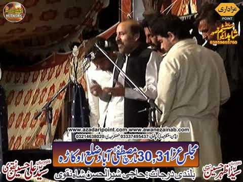 Zakir Zawar Akbar majlis Aza 30 march 2019 Mustafa Abad Sher Garh Okara