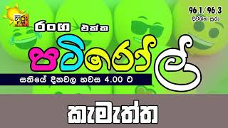 HIRUFM PATIROLL FRIDAY SPECIAL 2019 08 10 KEMETHTHA
