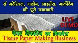 Tissue Paper Making Business | Paper Napkin Making Business
