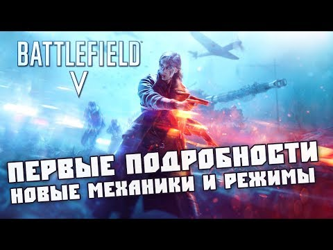 BATTLEFIELD V - ПЕРВЫЙ ПОДРОБНОСТИ!