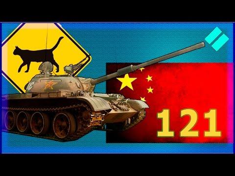 средний танк 121 - Лазурный дракон с жемчужиной. Wot