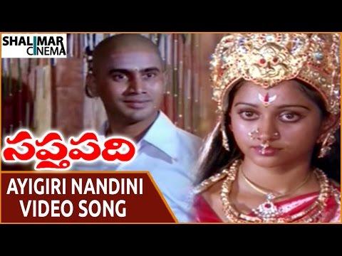 Saptapadi Movie || Ayigiri Nandini Video Song || Somayajulu, Ravikanth, Sabita || Shalimarcinema
