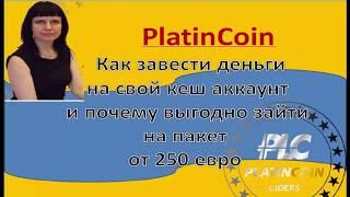Platincoin. Как завести деньги на ваш кеш аккаунт и почему выгодно зайти на пакет от 250 евро