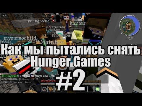 Как мы пытались снять Minecraft #2