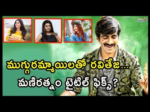 Three Heroines For Ravi Teja For VI Anand Movie | Ravi Teja New Movie Title Confirmed | Telugu Stars