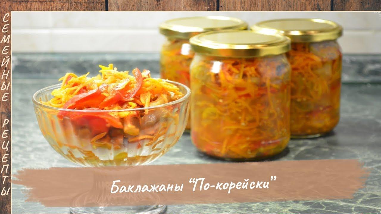 Салат из баклажанов по-корейски на зиму пошаговый рецепт