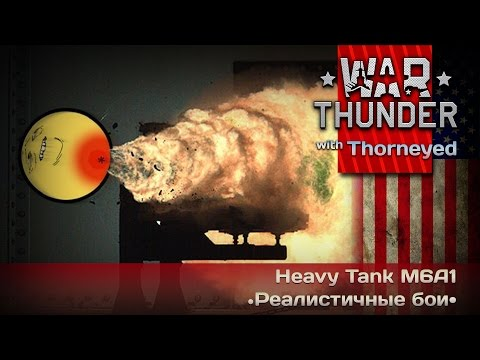 War Thunder | M6A1 — плод содомского греха