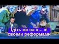 Ідіть ви на х… зі своїми реформами | Дизель новини Украина  итоги