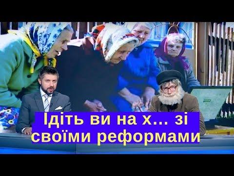 Ідіть ви на х… зі своїми реформами   Дизель новини Украина  итоги