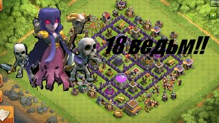 Clash of Clans - Полный лагерь ведьм! Атака 18ми ведьмами!