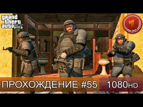 GTA 5 прохождение на русском - Ограбление по-деревенски - Часть 55  [1080 HD]