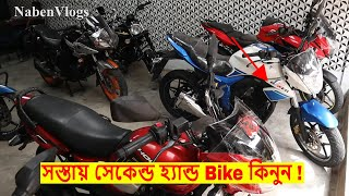Second Hand Bike Shop In Dhaka 🏍️ Buy/Sell/Exchange 🔥 Buy Cheap Price Used Bike!!