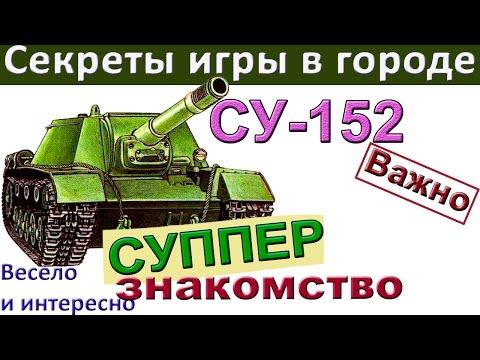СУ-152 Секреты городского и ближнего боя на ПТ. Как играть на СУ 152!!