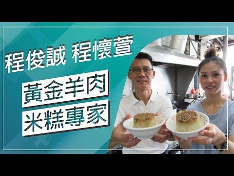 台灣-草地狀元-20181105 1/2 黃金羊肉米糕專家