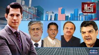 Awaz | SAMAA TV | 22 March 2018