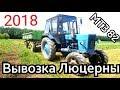 07.06.18✔ВЫВОЗКА ЛЮЦЕРНЫ_МТЗ 82 и ПРИЦЕП 2ПТС-4.5❎ЛЕТО 2018