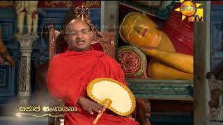 Samaja Sangayana | EP 43 | 2018-11-07