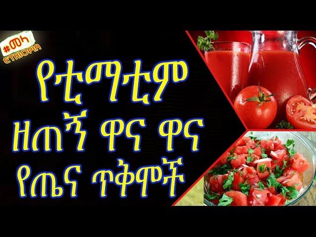 ETHIOPIA - 9 Reasons Eat More Tomatoes in Amharic