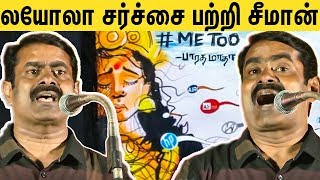 Seeman Latest Speech About Layola Painting Controversy