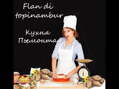 Итальянская кухня. Пьемонт. Готовим Flan di topinambur.
