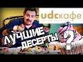 Доставка десертов UDC кафе (Upside Down Cake) | Правда лучшие десерты??? Последние из IconFood