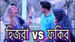 হিজরা vs ফকির চরম হাসির ভিডিও || Chittagong ফান এক্সপ্রেস