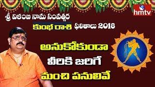 కుంభ రాశి | Kumba Rasi 2018 | Venu Swamy Ugadi Predictions 2018 | hmtv News