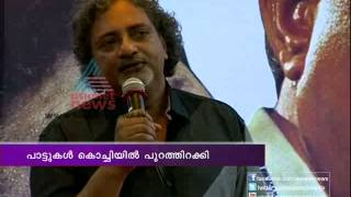 Shutter - Malayalam Movie Shutter Audio Release