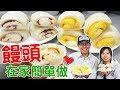 饅頭的做法 在家簡單做鮮奶 黑糖 起司 蔓越莓 饅頭 DIY  Chines