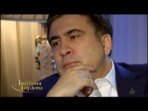 Михаил Саакашвили. В гостях у Дмитрия Гордона. 2/2 (2015)