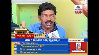 Shimoga | Public Opinion On ' Resort Politics '