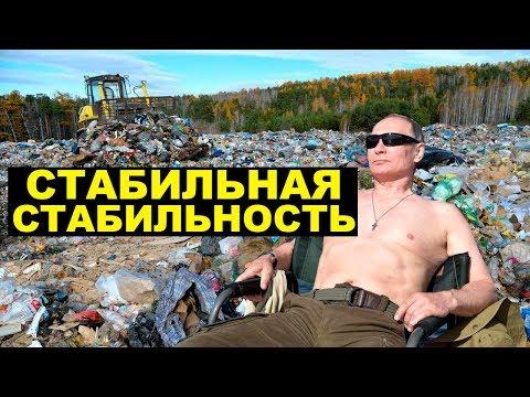 Стабильная стабильность в России