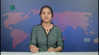 ဖြဲ႔စည္းပုံ ျပင္ေပမယ့္ အႏွစ္သာရ မထိခိုက္ဖို႔ေျပာ၊ ဒီေရေတာ တ၀က္ေလာက္ ပ်က္စီးသြားၿပီ DVB Headlines
