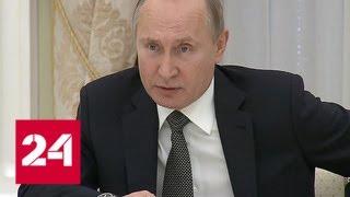 Владимир Путин принял в Кремле главу китайского МИДа Ван И - Россия 24