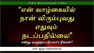 MANIFEST YOUR DREAMS  TAMIL MOTIVATIONAL VIDEO