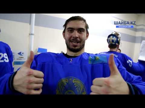 Универсиада Алматы. Артём Бурделёв после матча с Чехией