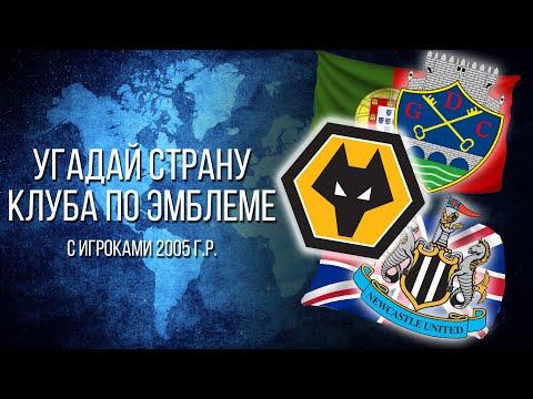 Угадай страну клуба по эмблеме | Челлендж с молодыми игроками