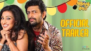 Potadar Kirtee Bangla Movie 2016 || Official TRAILER | Rituparna Sengupta | Priyanshu | Jeet Dutta