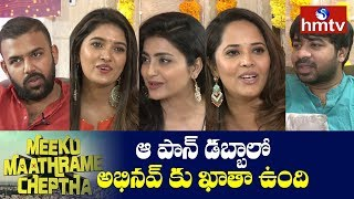 Meeku Maathrame Cheptha Movie Team Interview | Diwali Special Interview | hmtv Telugu News