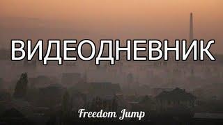 Видеодневник - Freedom Jump