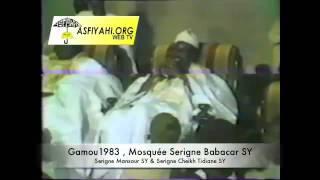 Gamou Tivaouane 1983 - Serigne Mansour Sy et Serigne Cheikh !