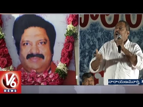 Celebrities Pay Condolence To Madala Ranga Rao At Cyber Convention Centre | Hyderabad | V6 News