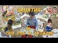 Занятия при РАС и Аутизме. аутизм