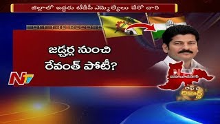 Revanth Reddy to Contest from Jadcherla in 2019 Elections? || Off the Record