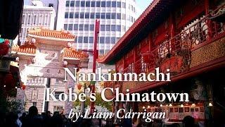 347. Nankinmachi: Kobe's Chinatown by Liam Carrigan