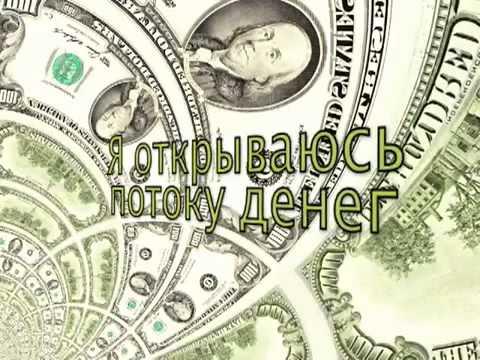 Установка быть богатым привлечение денег в свою жизнь!
