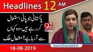 News Headlines   12 AM   18 August 2019   92NewsHD