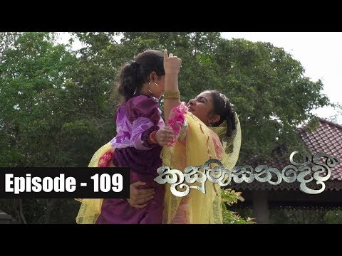 Kusumasana Devi | Episode 109 22nd November 2018