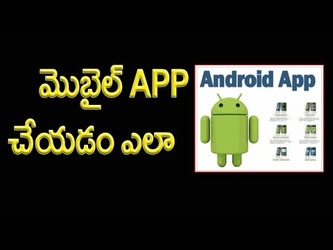 [TELUGU]How to Make a Free Mobile Application