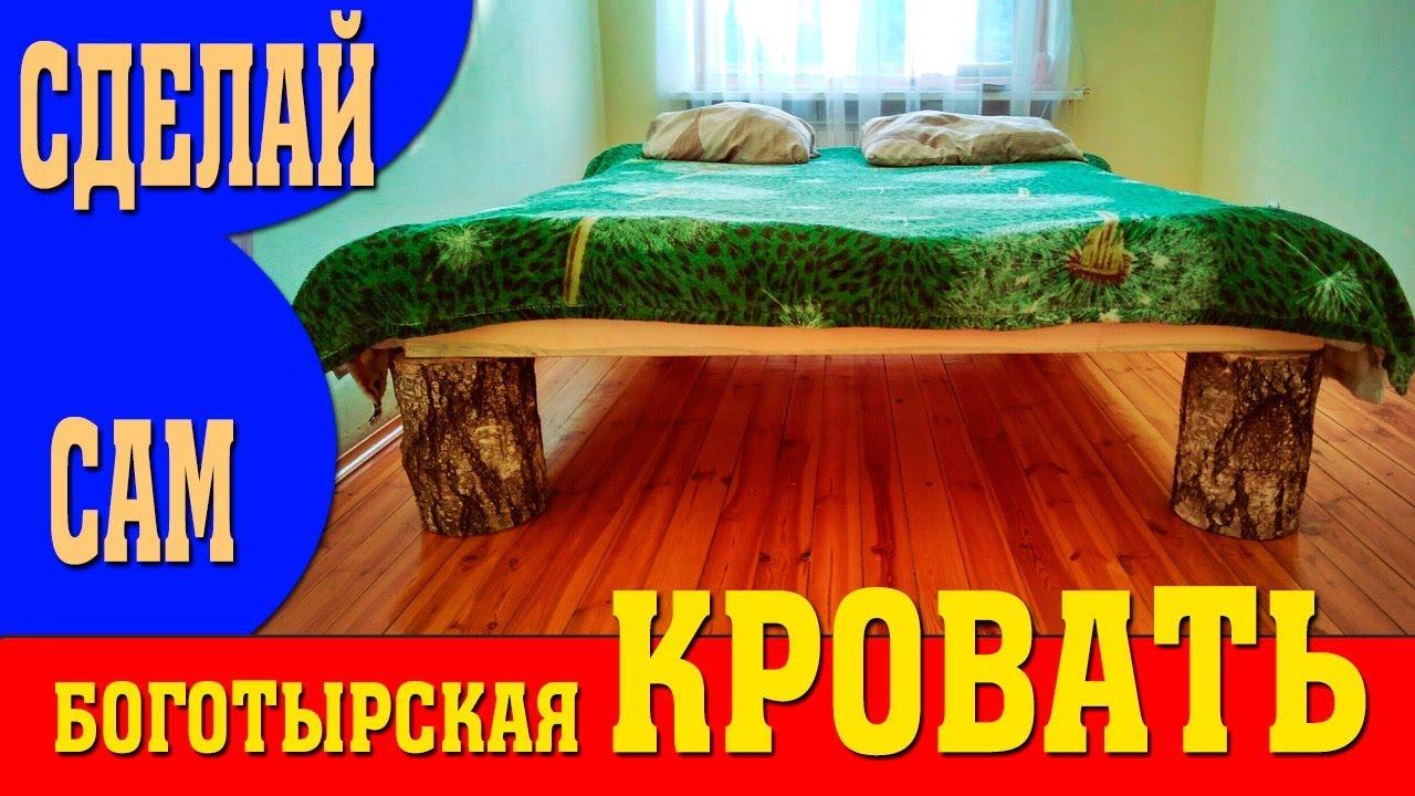 Кровать из деревьев своими руками
